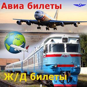 Авиа- и ж/д билеты Ольховки