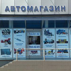 Автомагазины Ольховки