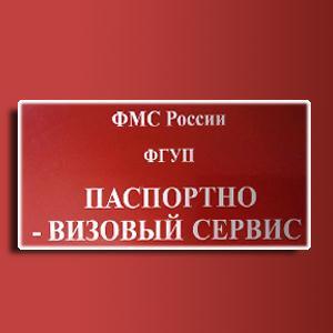 Паспортно-визовые службы Ольховки