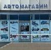 Автомагазины в Ольховке