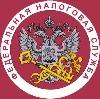 Налоговые инспекции, службы в Ольховке