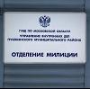 Отделения полиции в Ольховке