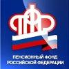 Пенсионные фонды в Ольховке