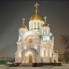 Религиозные учреждения в Ольховке