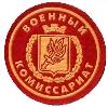 Военкоматы, комиссариаты в Ольховке